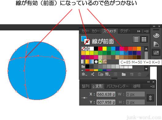 グラデーションの色がつかない カラーバレット 線が前面