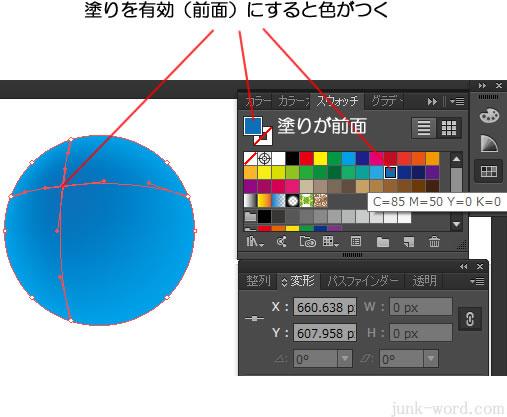 グラデーションの色 カラーバレット 塗りを前面にする