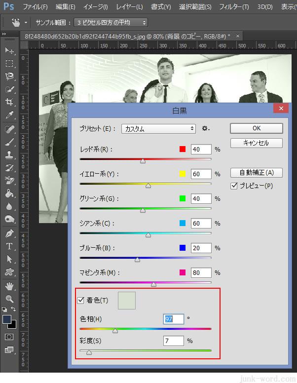 色相と彩度の数値を調整してモノトーンを作成する