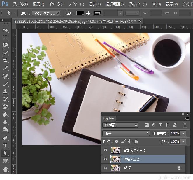 フォトショップCC カラー写真をモノクロ写真にかえる方法