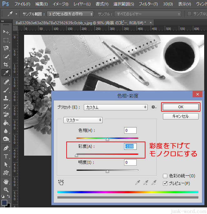 photoshop 彩度を下げてモノクロ写真を作成