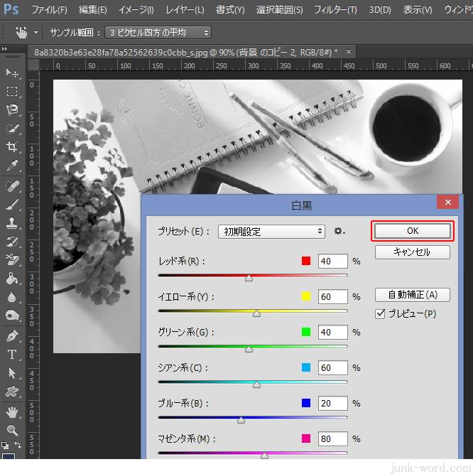フォトショップの「白黒」機能でモノクロ写真