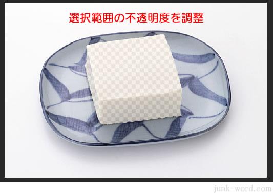 選択範囲 画像(豆腐)の一部が透明化