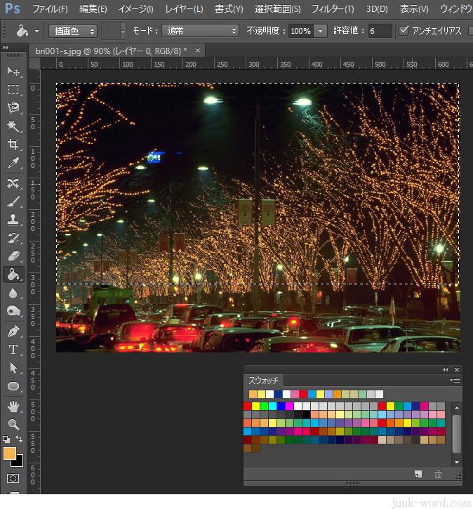 photoshop スウォッチで描画色を決めて画像を塗りつぶす