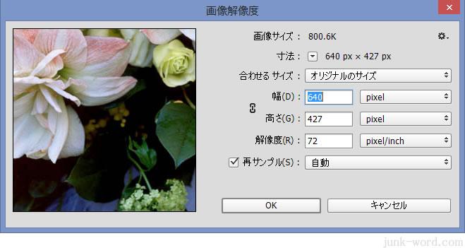 画像解像度ダイアログボックス 変更前の写真サイズ