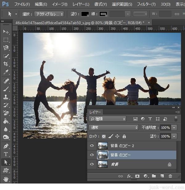 フォトショップCC カラー写真をセピア色に変更する方法