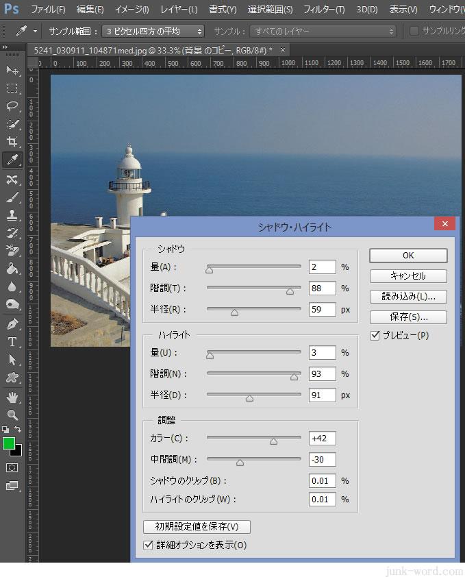 photoshop シャドウ・ハイライトスライダーで調整