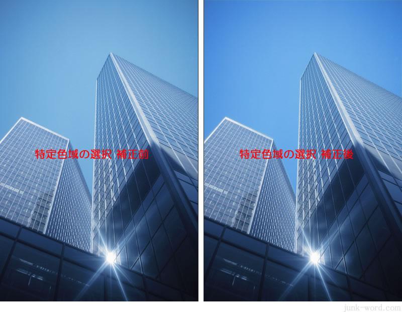 photoshop 空の色 補正前と補正後の比較