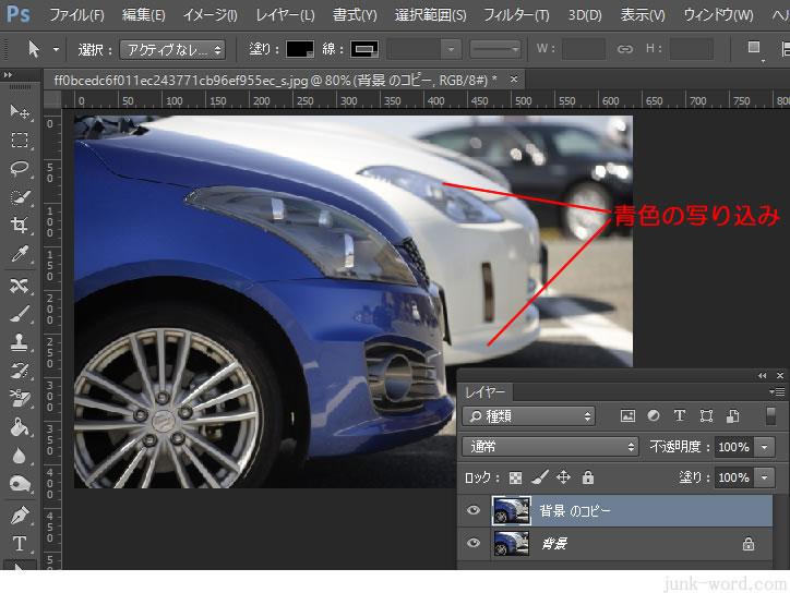 フォトショップCC 「色相・彩度」で写真の一部分の色を変える