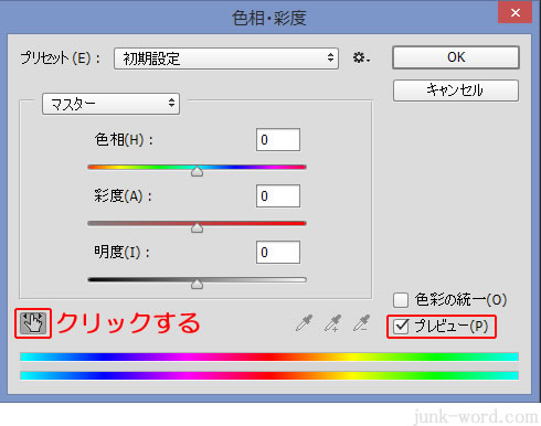 色相・彩度ダイアログボックス