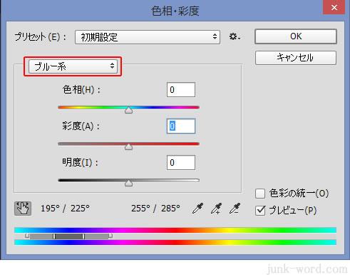 photoshop スポイトで変更する色を抽出する