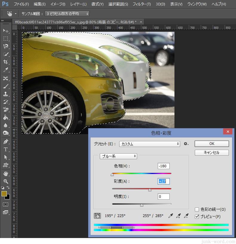 色相と彩度のスライダーを動かして色合いを調整する