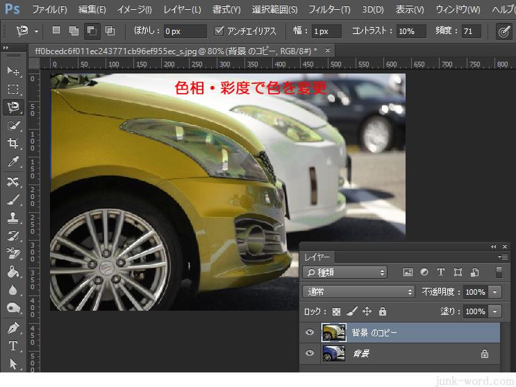 色相・彩度で車の色を補正