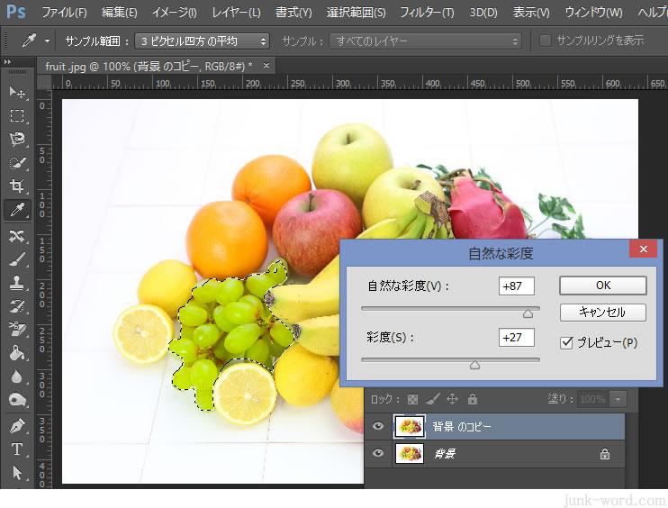 photoshop 自然な彩度で写真を明るく、鮮やかに補正