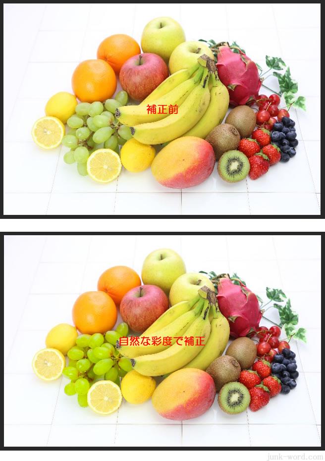 補正後の写真の明るさ、鮮やかさを比較