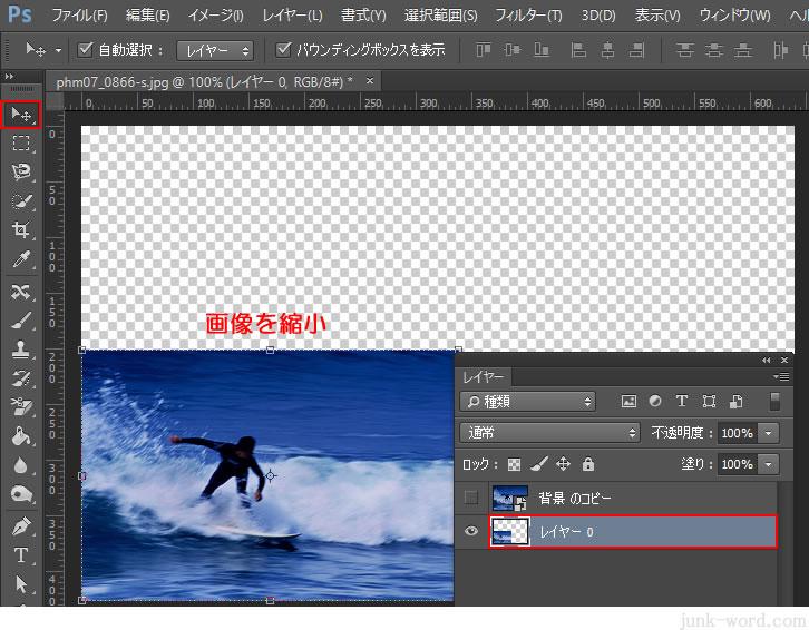 スマートオブジェクトと比較するため通常の画像を縮小