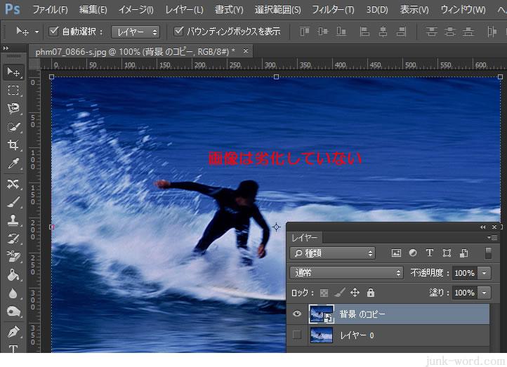 photoshop スマートオブジェクトは画質が劣化しない