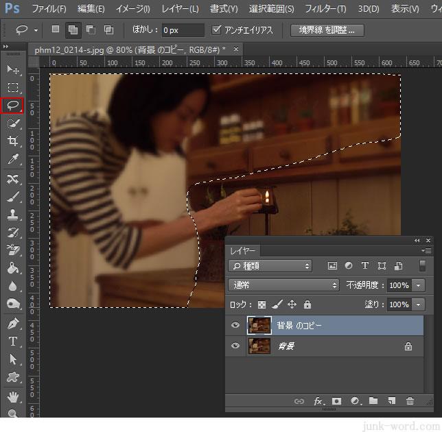 フォトショップCC ピンボケした写真をシャープに補正する方法