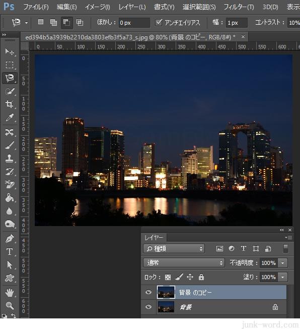 フォトショップCC トーンカーブで夜景を明るくする方法