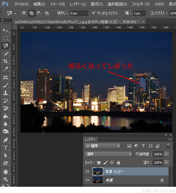 photoshop CC 画像の明るい部分を補正