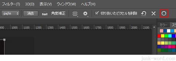 photoshop CC 切り抜きツール 現在の切り抜き操作を確定