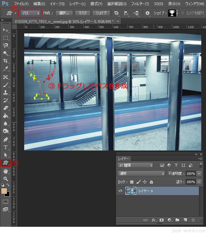photoshop ベクトルマスクの使い方 カスタムシェイプツールでパスを作成
